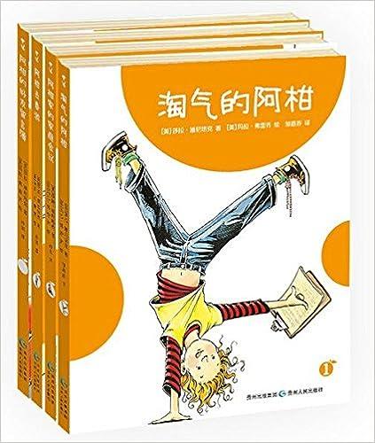 淘气的阿柑系列(全4册)