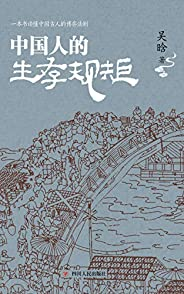 中國人的生存規矩 (著名歷史學家吳晗深度剖析中國古人的博弈法則)