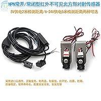 红外不可见光方形对射传感器5V/6-24V供电光电开关传感器5米检测