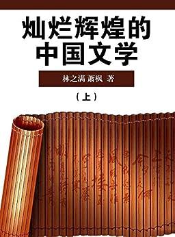 """""""灿烂辉煌的中国文学(上) (话说中国)"""",作者:[林之满, 萧枫]"""