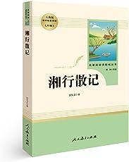 名著阅读课程化丛书:湘行散记(七年级上册)