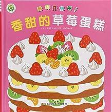 香甜的草莓蛋糕(精)/我们开动吧