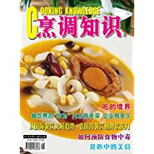 烹调知识·原创版 月刊 2017年08期