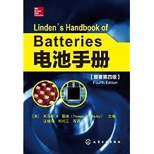 电池手册:第4版