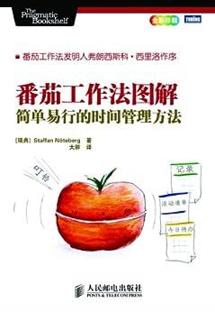 """""""番茄工作法图解:简单易行的时间管理方法(图灵图书)"""",作者:[诺特伯格(Staffan Noteberg), 大胖]"""