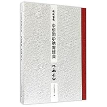 中华国学德育经典:孙晓云书《孟子》(套装共3册)