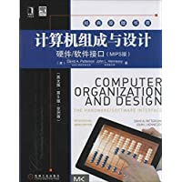 计算机组成与设计:硬件/软件接口(英文版·第5版)(亚洲版)