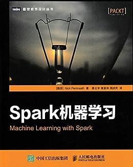 """Spark机器学习 (图灵程序设计丛书)"",作者:[彭特里思(Nick Pentreath)]"