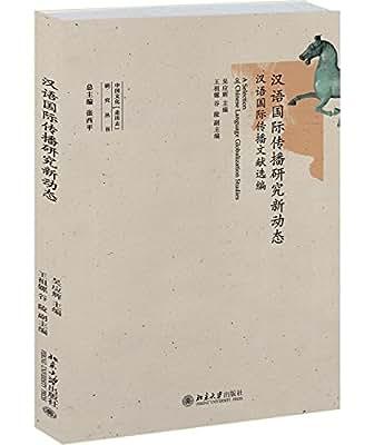 汉语国际传播研究新动态:汉语国际传播文献选编.pdf