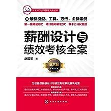 薪酬设计与绩效考核全案(第三版)【 第三版全新上市,薪酬激励方案绩效管理方案一本搞定,人力资源管理者用书】