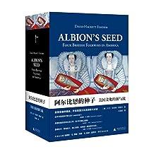 新民说·阿尔比恩的种子:美国文化的源与流(套装共2册)