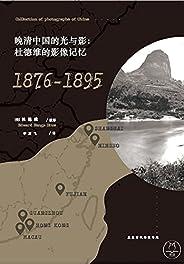晚清中国的光与影:杜德维的影像记忆(1876-1895)世界看中国-从一张照片走入一段历史……老照片里的中国与中国人,再现近150年前晚清帝国的人文与自然走进风雨如磐的近代中国,一窥一百多年前人们生活的真实模样。附赠清末