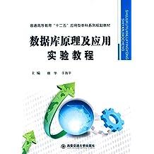 普通高等教育 十二五 应用型本科系列规划教材:数据库原理及应用实验教程