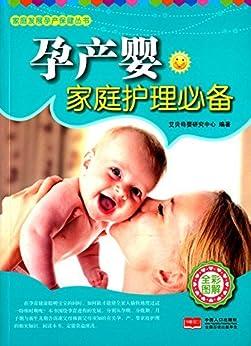 """""""孕产婴家庭护理必备(全彩图解) (家庭发展孕产保健丛书)"""",作者:[艾贝母婴研究中心]"""