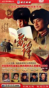 DVD八一雷锋(4碟装)(大杉文化)