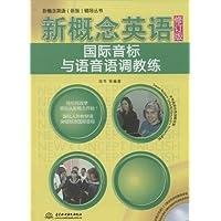 新概念英语辅导丛书•新概念英语国际音标与语音语调教练(附赠光盘1张)