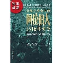 征服与革命中的阿拉伯人:1516年至今(媲美《冰与火之歌》的中东权力游戏,破解阿拉伯世界诸多困境的历史成因。)(好望角书系)