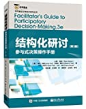 结构化研讨:参与式决策操作手册(第3版)