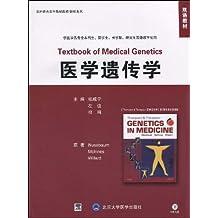 医学遗传学(附光盘1张)