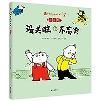 中国经典动画大全集:没头脑和不高兴(注音版)