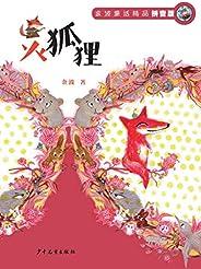 金波童話精品:火狐貍 (金波兒童文學精品)