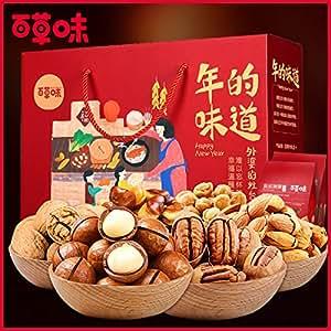 百草味坚果有礼1380g 坚果礼盒8袋混合干果礼盒装 每日休闲零食团购套餐