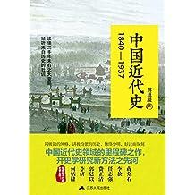 中国近代史:1840~1937(蒋介石、李敖、任志强、费正清、郭廷以、李济、何炳棣等共同推崇的近代史大家)
