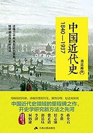中國近代史:1840~1937(蔣介石、李敖、任志強、費正清、郭廷以、李濟、何炳棣等共同推崇的近代史大家)