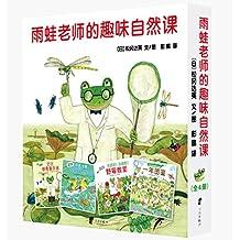 蒲蒲兰绘本馆·雨蛙老师的趣味自然课(套装共4册)