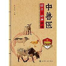 中兽医验方与妙用精编