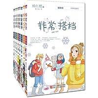最新版杨红樱非常校园系列(套装全8册)