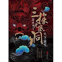 崔老道传奇:三探无底洞(天下霸唱2019最新力作,豆瓣评分8.8)