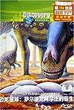 Discovery恐龙星球:萨尔塔龙阿尔法的诞生(DVD)