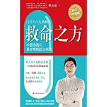 救命之方:一本书教你解决全家人常见健康问题(全新修订升级版)