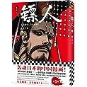 轰动日本的中国漫画!