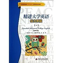 普通高等教育 十二五 大学英语规划教材:精进大学英语综合教程1