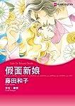 假面新娘 (禾林漫画 / Harlequin Comics)