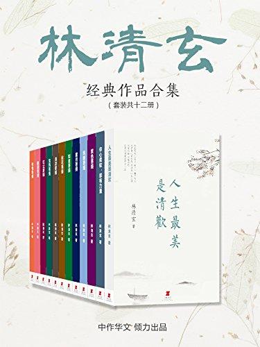 菩提十书(全10册)+你心柔软,却有力量+人生最美是清欢(套装共12册) - 林清玄 (epub+mobi+azw3)