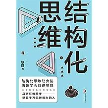 结构化思维【全书干货满满,是一本比较实用的思维进阶实修课】