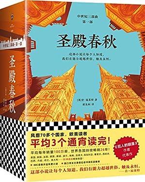 圣殿春秋(全3册)(半个地球都在通宵读!《巨人的陨落》作者肯·福莱特《中世纪三部曲》第一部,一部小说写活中世纪史!)