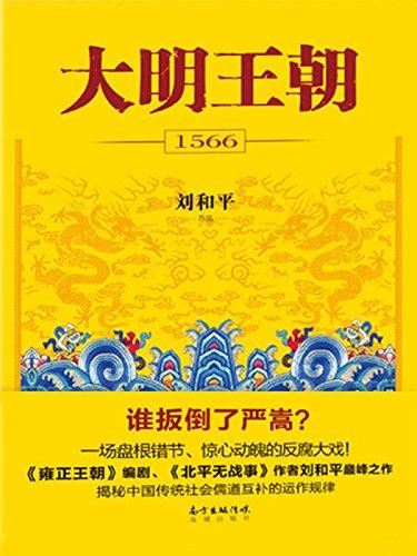 大明王朝1566:全2��