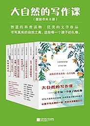 大自然的寫作課(經久不衰的文學經典 全世界孩子的寫作范文 讓孩子與大師們一起 開啟文學殿堂之門 套裝共8冊)