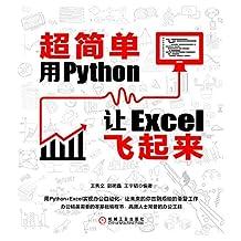 超简单:用Python让Excel飞起来(零基础学python,用python实现办公自动化,让excel化繁为简,减少重复工作)