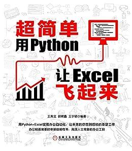 """""""超简单:用Python让Excel飞起来(零基础学python,用python实现办公自动化,让excel化繁为简,减少重复工作)"""",作者:[王秀文, 郭明鑫, 王宇韬]"""