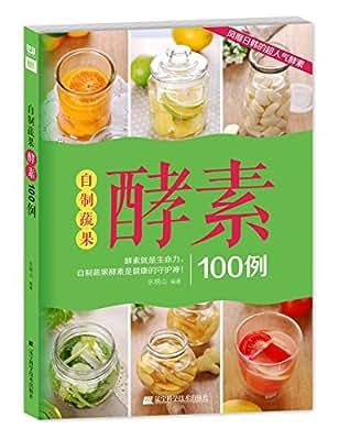 自制蔬果酵素100例.pdf