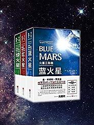 火星三部曲 【劉慈欣推崇備至的經典之作!堪稱史詩般的巨著!科幻大師阿瑟·克拉克盛贊為有史以來關于火星移民最棒的小說! 雨果獎、星云獎獲獎著作!】(套裝共3冊)