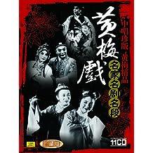 黄梅戏名家名剧名段(珍藏版)(11CD)