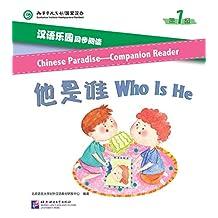 汉语乐园同步阅读(第1级):他是谁