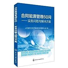 合同能源管理60问:实务问题与解决方案