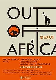 走出非洲(同名电影获得第58届奥斯卡最佳影片,最佳导演等七项大奖)